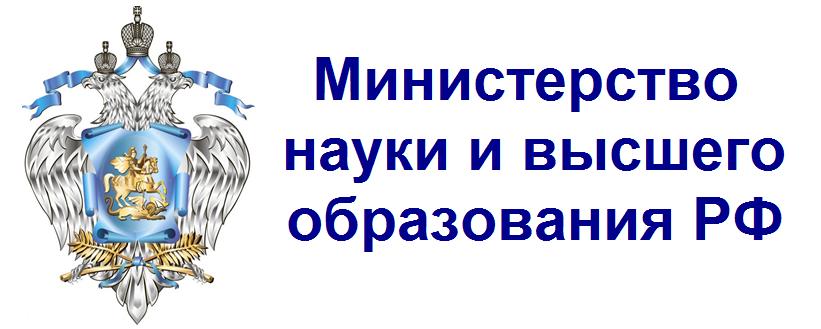 Министерство науки и высшего Российской Федерации