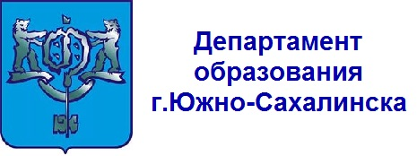 Департамент образования г.Южно-Сахалинска